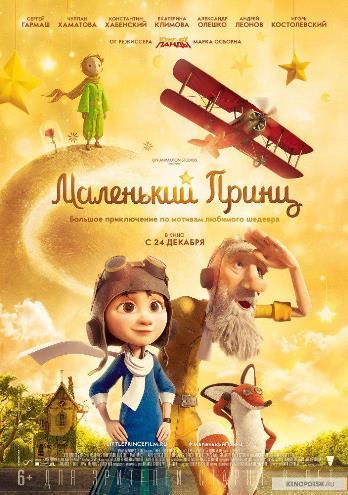 Кичкина Шахзода / The Little Prince